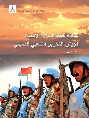 cover image of 中国军队系列-中国军队与联合国维和行动(阿文版)