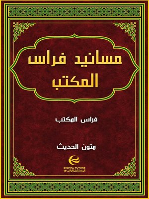 cover image of مسانيد فراس المكتب