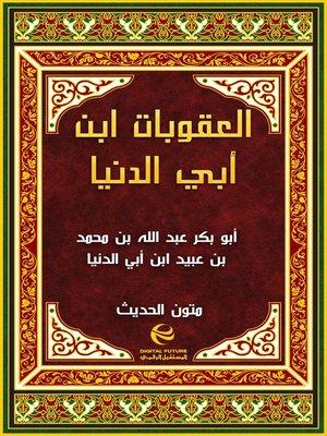 cover image of العقوبات ابن أبي الدنيا