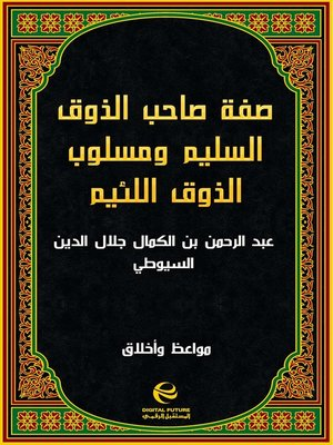 cover image of صفة صاحب الذوق السليم ومسلوب الذوق اللئيم