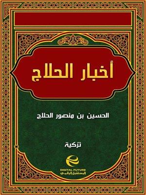 cover image of أخبار الحلاج
