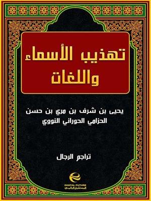 cover image of تهذيب الأسماء واللغات