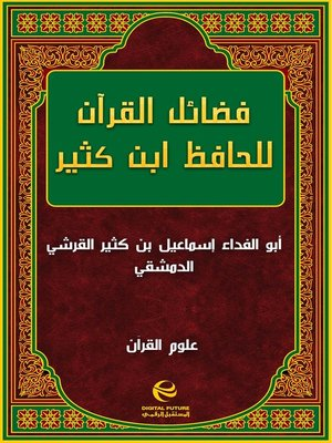 cover image of فضائل القرآن للحافظ ابن كثير