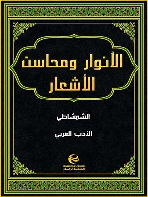 cover image of الأنوار ومحاسن الأشعار - جزء 4