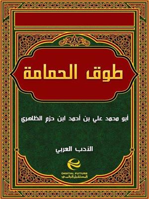 cover image of طوق الحمامة