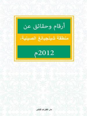cover image of حقائق وأرقام عن شينجيانغ(中国新疆事实与数字2012)