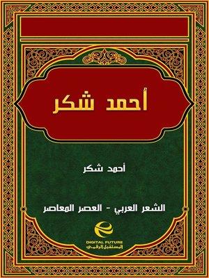 cover image of أحمد شكر