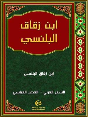 cover image of ابن زقاق البلنسي