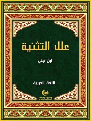 cover image of علل التثنية