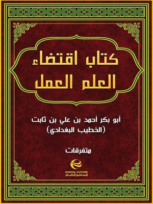 cover image of كتاب اقتضاء العلم العمل