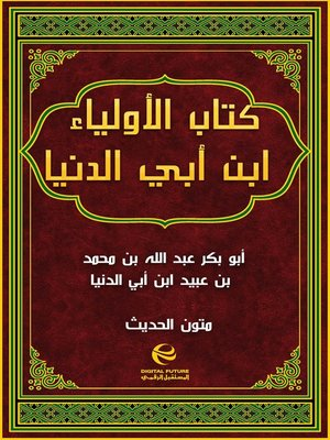 cover image of كتاب الأولياء ابن أبي الدنيا