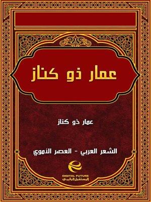 cover image of عمار ذو كناز
