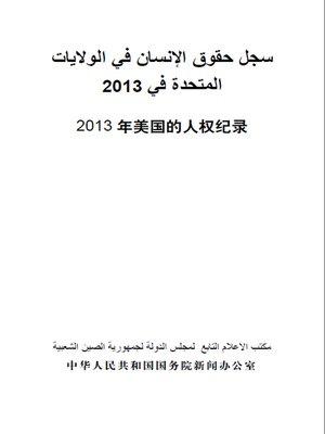 cover image of سجل حقوق الإنسان الأمريكي لعام 2013(2013年美国的人权纪录 )