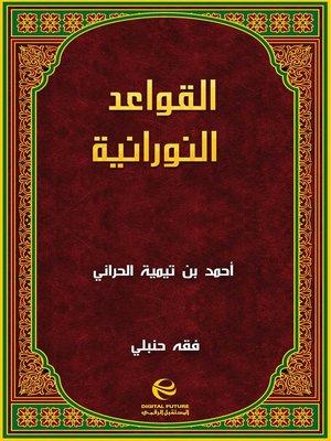 cover image of القواعد النورانية