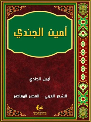 cover image of أمين الجندي