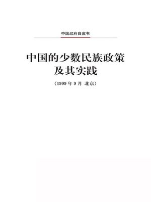 cover image of 中国的少数民族政策及其实践 (National Minorities Policy and Its Practice in China)