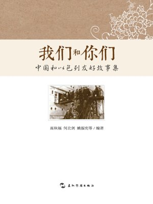 cover image of 我们和你们:中国和以色列友好故事集(You and Us: Stories of China and Israel Friendships )