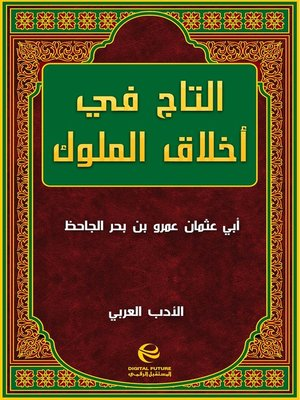 cover image of التاج في أخلاق الملوك