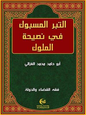 cover image of التبر المسبوك في نصيحة الملوك