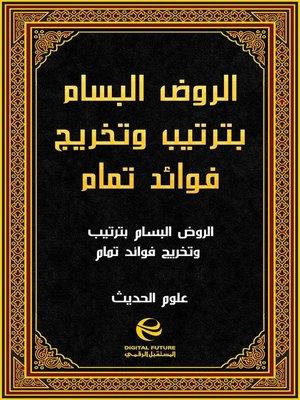 cover image of الروض البسام بترتيب وتخريج فوائد تمام