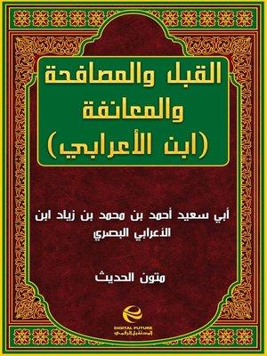 cover image of القبل والمصافحة والمعانفة (ابن الأعرابي)