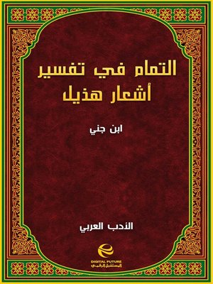 cover image of التمام في تفسير أشعار هذيل