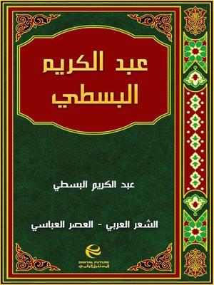 cover image of عبد الكريم البسطي