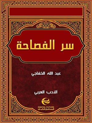 cover image of سر الفصاحة