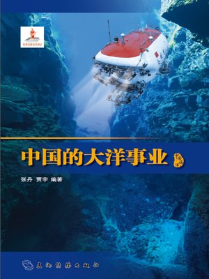 cover image of 中国的大洋事业 (The Maritime Undertaking of China)