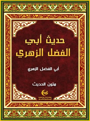 cover image of حديث أبي الفضل الزهري