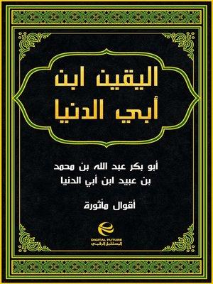 cover image of اليقين ابن أبي الدنيا