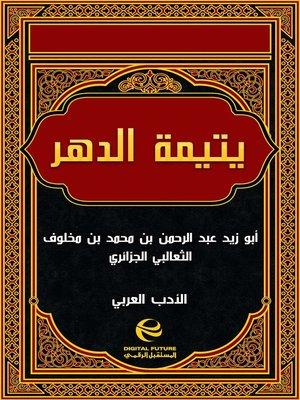 cover image of يتيمة الدهر في شعراء أهل العصر - جزء 1