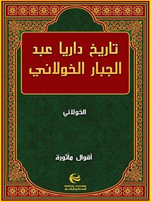 cover image of تاريخ داريا عبد الجبار الخولاني