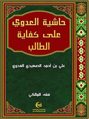 cover image of حاشية العدوي على كفاية الطالب
