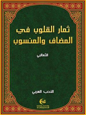 cover image of ثمار القلوب في المضاف والمنسوب