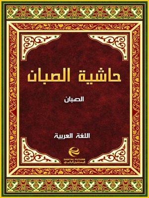 cover image of حاشية الصبان - جزء 3