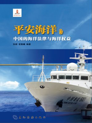 cover image of 平安海洋:中国的海洋法律与海洋权益 (China's Maritime Laws and Maritime Rights & Interests)