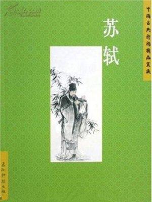 cover image of Sushi (苏轼中国古典诗词精品赏读丛书)