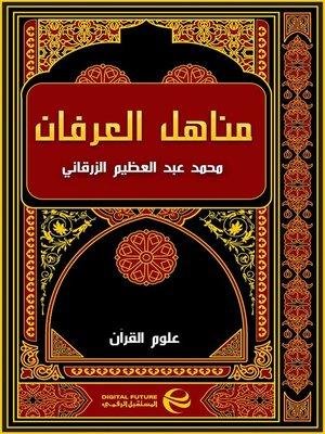 cover image of مناهل العرفان