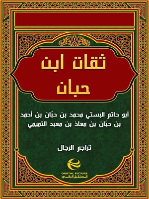 cover image of ثقات ابن حبان