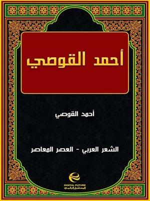 cover image of أحمد القوصي