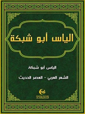 cover image of الياس أبو شبكة