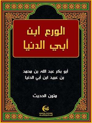 cover image of الورع ابن أبي الدنيا