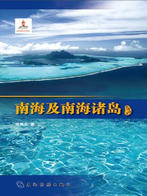 cover image of 南海及南海诸岛 (The South China Sea And Its Island )