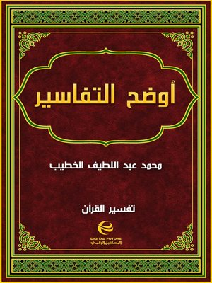 cover image of أوضح التفاسير