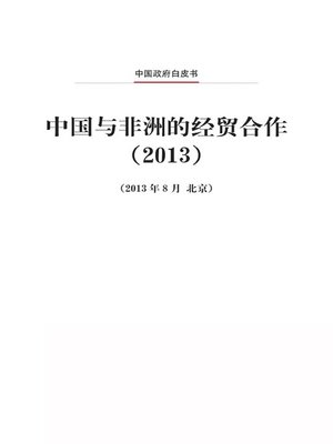 cover image of 中国与非洲的经贸合作(2013)(China-Africa Economic and Trade Cooperation)
