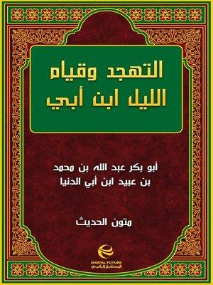 cover image of التهجد وقيام الليل ابن أبي الدنيا