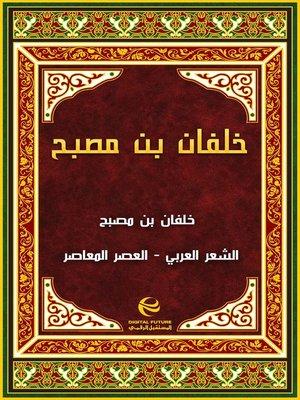 cover image of خلفان بن مصبح