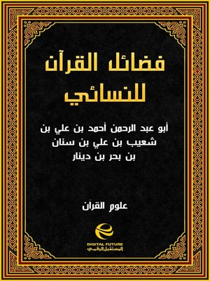 cover image of فضائل القرآن للنسائي