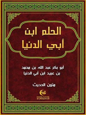 cover image of الحلم ابن أبي الدنيا